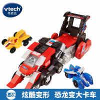 伟易达变形恐龙 Vtech百变金刚玩具 腕龙汽车