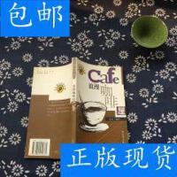 [二手旧书9成新]浪漫咖啡屋 /是是 新世界出版社