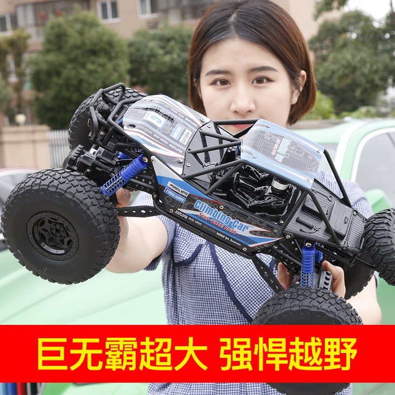 遥控汽车越野车超大四驱高速攀爬车无线充电动男孩成人玩具车赛车 超巨大车身 强悍四轮驱动