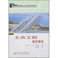 【正版二手书9成新左右】土木工程材料 王元纲 人民交通出版社