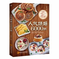 人气烘培6000例 让你从入门到达人 精进烘焙实力 烘焙书籍大全书 新手烘焙教学书籍 精准配方 详细步骤 让烘焙变得简