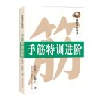 围棋高段题库:手筋特训进阶 江鸣久,江铸久 书海出版社 9787805509181