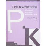 正版包票 专业知识与教师职业生涯 [英] 古德森,刘丽丽 北京师范大学出版社 9787303086603文轩图书