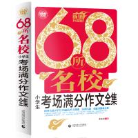 68所名校小学生考场满分作文全集 季小兵 首都师范大学出版社 9787565622403