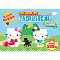 凯蒂猫拥抱快乐贴纸游戏书――开心的旅行 (日)三丽鸥股份有限公司 测绘出版社 9787503020438