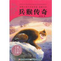 动物小说大王沈石溪.品藏书系:兵猴传奇