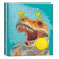 3D自然科普乐园:恐龙