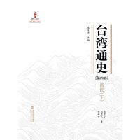 台湾通史・清代(下)(第四卷)