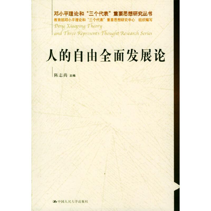 """人的自由全面发展论(邓小平理论和""""三个代表""""重要思想研究丛书)"""