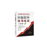 炒股软件使用指南(大智慧版) 廖海燕 9787545439731