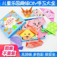 手工剪纸材料炫彩折纸3D立体动物折纸书幼儿园儿童DIY手工纸制作