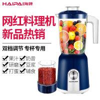 海牌 二合一料理机 豆浆机家用水果一体免过滤榨汁机多功能小型料理机 研磨机 搅拌机 干磨 粉碎