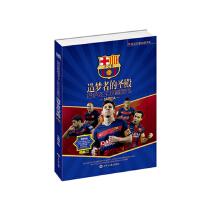 【XSM】造梦者的圣殿 巴萨完全珍藏图传 冯逸明 世界知识出版社9787501250509