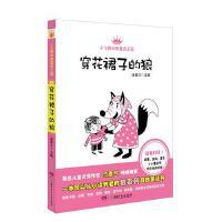 小飞熊动物童话王国第二辑-穿花裙子的狼汤素兰 主编湖南少儿出版社