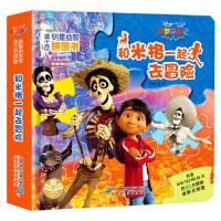 迪士尼明星益智拼图书―和米格一起去冒险,美国迪士尼公司,21世纪出版社【质量保障放心购买】