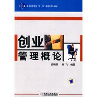 """创业管理概论(普通高等教育""""十一五""""国家级规划教材)"""