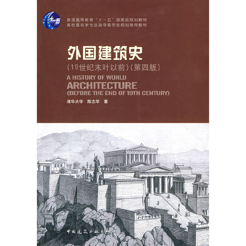 外国建筑史(19世纪末叶以前) 第四版