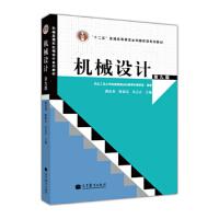 【正版二手书9成新左右】:机械设计(第9版 濮良贵,陈国定,吴立言 高等教育出版社
