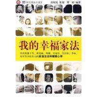 【正版二手书9成新左右】昭光健康-我的幸福家法 壁昭著 山东美术出版社