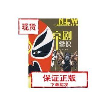 【旧书二手书9成新】新生活常识-京剧常识(上下) 郭梅 著 吉林人民出版社9787206059858