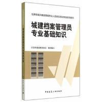 城建档案管理员专业基础知识*9787112166169 江苏省建设教育协会组织写