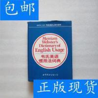 [二手旧书9成新]韦氏英语惯用法词典 /美国梅里亚姆-韦伯斯特公司