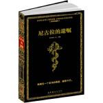 尼古拉的遗嘱(豪华典藏版),PING Z,文化艺术出版社,9787503941771