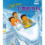 三个淘气包:下雪的节日(在趣味中阅读,在游戏中成长。) 〔日〕雪野由美子,上野与志,〔日〕末崎茂树 绘,吴爽 东方出版