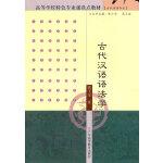 古代汉语语法学(古代汉语书系)(高等学校特色专业建设点教材)