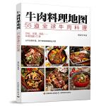 牛肉料理地图:55道全球牛肉料理