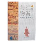与造物游――晚明艺术史研究(壹)