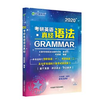 文都教育 何威威 2020考研英语语法真经 基于真题,讲活语法,学以致用