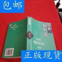 [二手旧书9成新]20世纪外国文化名人书库――法国:福柯集【内页?