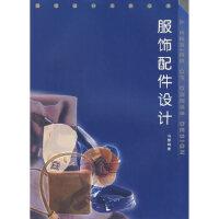 服饰配件设计,马蓉著,西南师范大学出版社,9787562125150