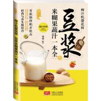 爱上回家吃饭-榨汁机耍花样豆浆米糊果蔬汁一本全瑞雅著中国人口出版社