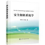 安全相似系统学,贾楠,吴超,化学工业出版社【质量保障放心购买】