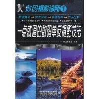 数码摄影诊所1:一点就通的数码单反摄影技法 光影视觉著 中国铁道出版社 9787113152703