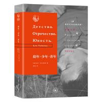 俄苏文学经典译著・幼年・少年・青年
