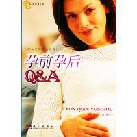 孕前孕后Q&A/初为父母育儿咨询