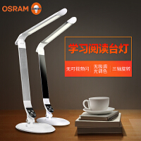 欧司朗(OSRAM)led台灯 畅博可调光调色触控台灯 工作学习卧室床头灯