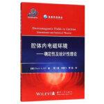 腔体内电磁环境――确定性及统计性理论 [美] David,A.Hill,程二威,贾锐 国防工业出版社 97871181