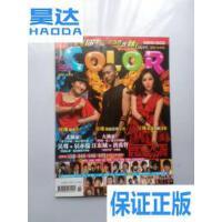 [二手旧书9成新]MY色彩2007年10月号-飞轮海-棒棒糖-唐禹哲.【终?