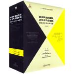 欧洲私法的原则、定义与示范规则(全译本)(第1、2、3卷)