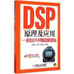 DSP原理及应用 跟我动手学TMS320F2833x