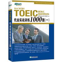 新东方 托业实战训练1000题(一)