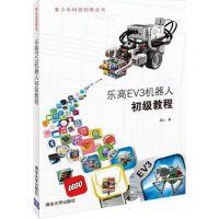 乐高EV3机器人初级教程(青少年科技创新丛书) 高山 9787302373353