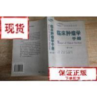 【旧书二手书9成新】临床肿瘤学手册 /[美]Rapheal E.Pollock 主编;孙燕、汤钊猷