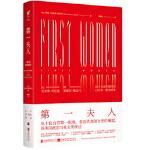 第 一夫人,(美)凯特・安德森・布劳尔(Kate Andersen Brower) 著;程 译,北京联合出版公司,97