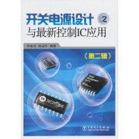 开关电源设计与控制IC应用(第二辑) 李龙文,张宝华著 中国电力出版社