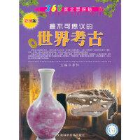 当天发货正版 360度全景探秘 不可思议的世界考古 李阳 天津科学技术出版社 9787530869895中图文轩